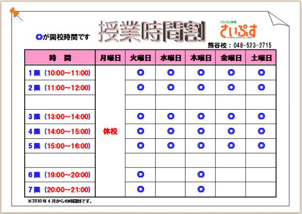 パソコン教室 さいぷす熊谷校 授業時間割