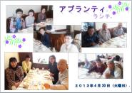 アプランティ 春ランチ 熊谷校イベント