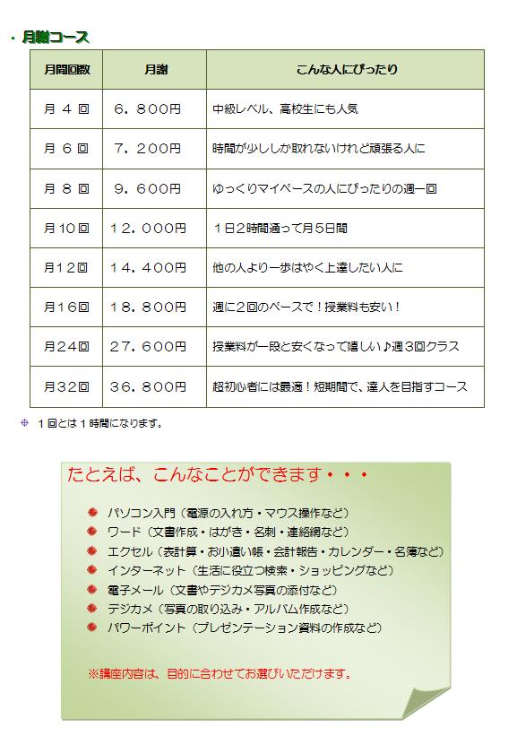 パソコン教室 月謝コース