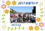 熊谷校 春ランチ2017